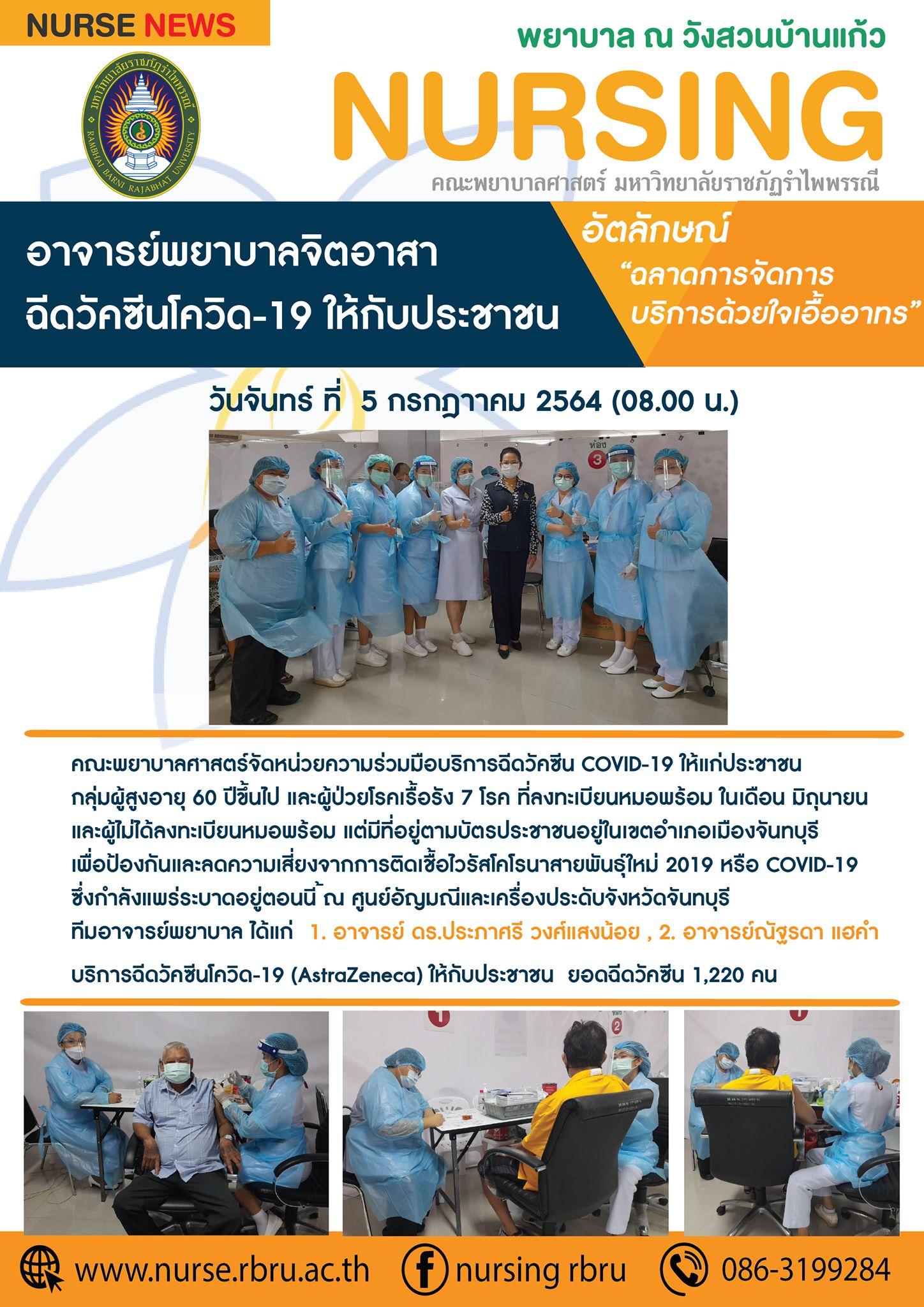 nurse rambhai